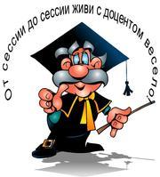 Помогу написать диссертацию,  дипломную работу в Санкт-Петербурге