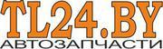 Запчасти для легковых автомобилей TL24.by