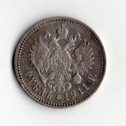 1 рубль 1911 г. Э.Б Россия серебро состояние очень хорошее