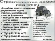 Строительство домов под ключ. Строительные услуги.