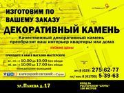 Декоративный искусственный камень  из гипса.  СЛУЦК,  Солигорск,  Ст. дороги,  Любань