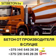 Купить бетон напрямую от производителя в Слуцке