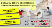 Плиточные работы,  и внутренняя отделка Солигорск Слуцк (район)
