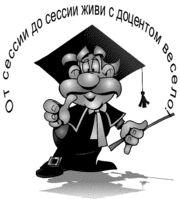 Помогу написать диссертацию по хирургии,  травматологии в СПб